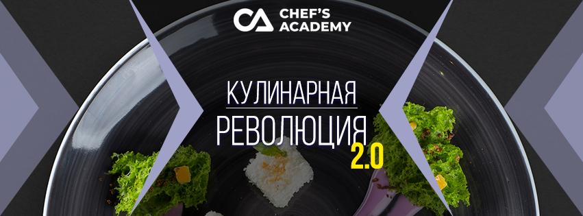 кулинарная революция. киев
